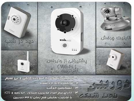 دوربین های ادیمکس