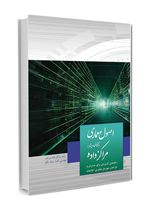 انتشار کتاب «اصول معماری با نگاهی ویژه به مراکز داده»